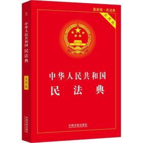 2020新版民法典最新实用版 中华人民共和国民法典 全国两会新修订版 含总则编 物权编 合同编 人格权编等 FZ