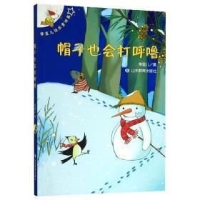 【2020暑假读一本好书】帽子也会打呼噜/常星儿快乐童话集 SDJY