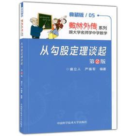 数学奥赛辅导丛书(第2辑):从勾股定理谈起(第2版)