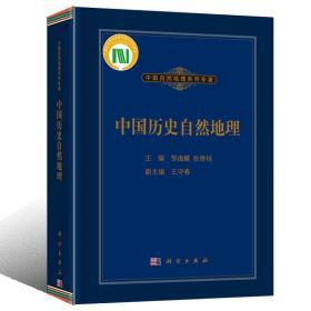 中国历史自然地理 邹逸麟 中国自然地理系列专著考古研究以及现代化的科学技术方法孢粉分析沉积物分析树木年轮以及14C测定书籍