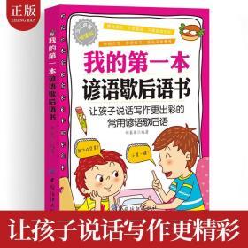 让孩子说话写作更精彩的儿童读物:我的第一本谚语歇后语书(少儿启智悦读版)提高语言的素质 课外读物籍