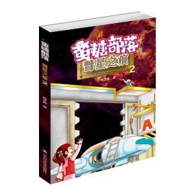 蛮糖部落系列之彗星之痕2 陈艺新 儿童文学 少儿课外阅读书籍 SDKJ