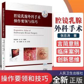 腔镜乳腺外科手术操作要领与技巧外科学整形美容书籍腹腔镜手术学普通外科手术学整形外科书籍 人民卫生出版社