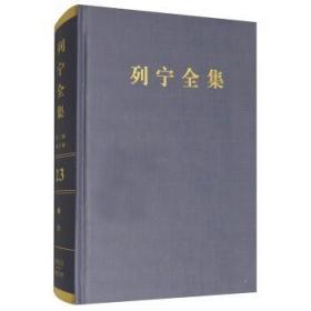 《列宁全集》(第二版)(增订版)第二十三卷*9787010171098*正