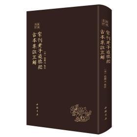 琅嬛奇珍丛书宋刊老子道德经古本集注直解