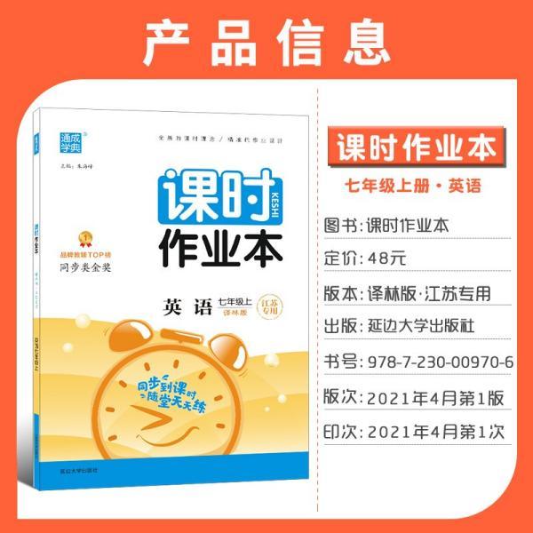 21秋课时作业本7年级英语上(译林版*江苏专用)