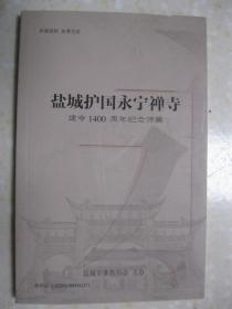 盐城护国永宁禅寺 建寺1400周年纪念诗集(第一辑 楹联;第二辑 律诗;第三辑 词赋)