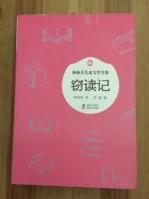 林海音儿童文学全集06:窃读记