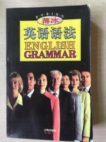 薄冰英语语法 2005版