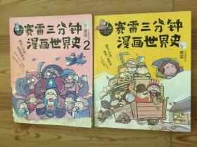赛雷三分钟漫画世界史 1+2 二册合售