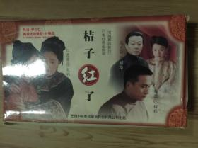 VCD:桔子红了 全25碟盒装 9787885770761