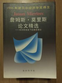 詹姆斯·莫里斯论文精选