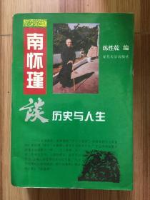 南怀瑾谈历史与人生  1995一版二印