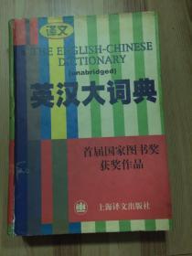 英汉大词典 精装本  词典纸本