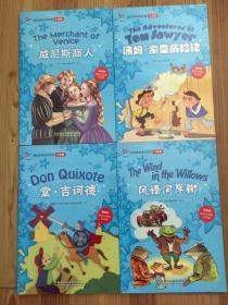 轻松英语名作欣赏-小学版分级盒装(第4级)(适合小学四、五年级) 4册合售(全套5册缺1册)