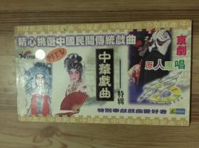 VCD:中华戏曲特辑:京剧原人原唱MTV 全2碟盒装