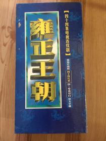 VCD:雍正王朝 全44碟盒装 国粤语对白中文字幕