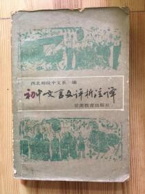初中文言文评析评注  合订本