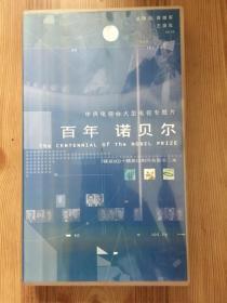 VCD: 百年多贝尔 全7VCD+书2册盒装  9787885822057