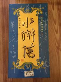 VCD:水浒传 (全43集)全43碟盒装 国粤语发音