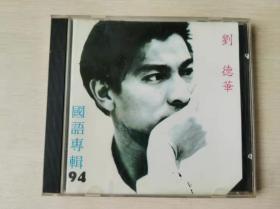 CD:刘德华:国语专辑94 1CD盒装 完美流畅播放