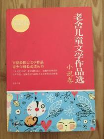 博集典藏馆:老舍儿童文学作品选·小说卷