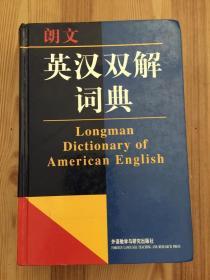 朗文英汉双解词典 精装本