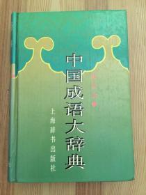 中国成语大辞典 (缩印本) 精装本