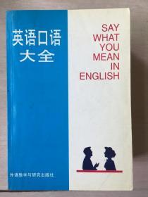 英语口语大全