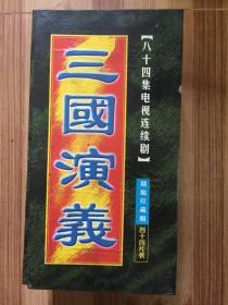VCD: 三国演义 84集 全44碟盒装