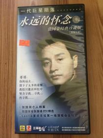 VCD:永远的怀念--张国荣经典珍藏版 (KARAOK)3碟装 9787884956104