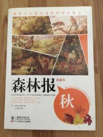 森林报:秋 彩插本