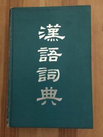 汉语词典 简本(原国语辞典)精装本