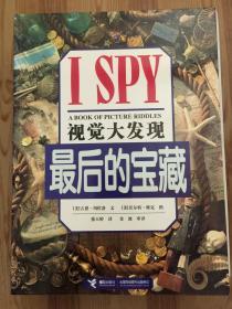 I SPY视觉大发现 :最后的宝藏-
