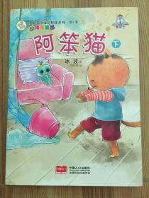 阿笨猫 下-名家儿童文学精选系列 第1季