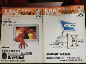 MAC NEWS 麦客牛 总6-7期 2册合售