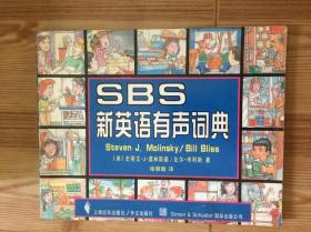 SBS 新英语有声词典