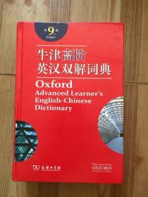 牛津高阶英汉双解词典(第9版)含光盘