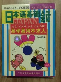 日本语基础会话 (书一册+磁带2盘)