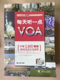 每天听一点VOA:听懂1分钟慢速新闻英语这本就够