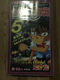 VCD:名侦探柯南 第五部 12碟合售(全13碟缺一碟190-191集)9787883505525