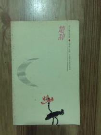 楚辞/韵文精品文库
