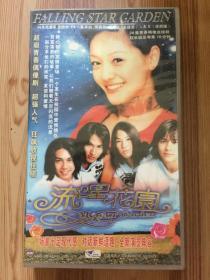 VCD:流星花园 20集 19碟盒装(缺第一集碟)9787880570168