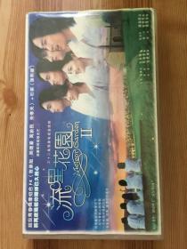 VCD:流星花园 II 全31碟盒装 贵州音像出版社