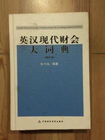 英汉现代财会大词典 增补版 精装本