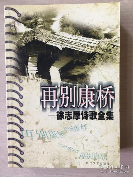 再别康桥:徐志摩诗歌全集  一版一印