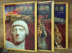世界文明奇迹 彩图版 1.2.4三册合售 (全套4册缺第3册)精装本