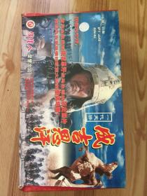 VCD:成吉思汗 全30碟盒装  9787885772376
