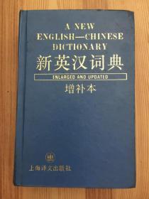 新英汉词典 增补本 精装本