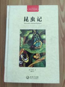 昆虫记(世界文学名著典藏全译插图本)精装本
